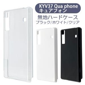 KYV37 Qua phone キュアフォン au ケース カバー 無地ケース クリア ブラック ホワイト デコベース カバー ジャケット スマホケース|ss-link