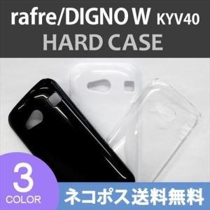 KYV40 rafre/DIGNO W au UQmobile ケース カバー 無地ケース クリア ブラック ホワイト デコベース カバー ジャケット スマホケース|ss-link