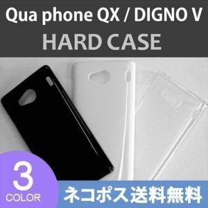 KYV42 Qua phone QX/DIGNO V 京セラ ケース カバー 無地ケース クリア ブラック ホワイト デコベース カバー ジャケット スマホケース|ss-link