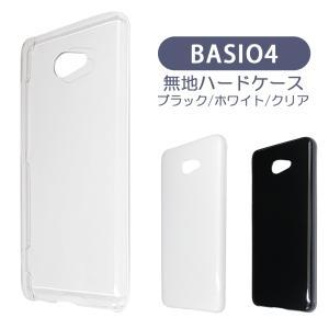 BASIO4 KYV47 au ケース カバー 無地ケース クリア ブラック ホワイト デコベース カバー ジャケット スマホケース|ss-link