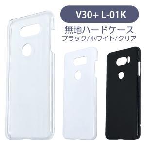 L-01K V30+/L-02K JOJO/LGV35 isai V30+/LG V30 ケース カバー 無地ケース クリア ブラック ホワイト デコベース カバー ジャケット スマホケース|ss-link