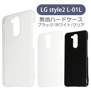LG style 2 L-01L ケース カバー 無地ケース クリア ブラック ホワイト デコベース カバー ジャケット スマホケース|ss-link