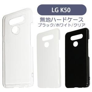 LG K50 softbank ケース カバー 無地ケース クリア ブラック ホワイト デコベース カバー ジャケット スマホケース|ss-link
