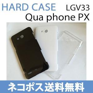LGV33 Qua phone PX キュアフォン au ケース カバー 無地ケース クリア ブラック ホワイト デコベース カバー ジャケット スマホケース|ss-link