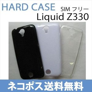 Acer Liquid Z330  楽天モバイル ケース カバー 無地ケース クリア ブラック ホワイト デコベース カバー ジャケット スマホケース|ss-link