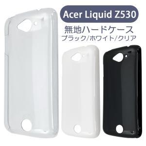 Acer Liquid Z530 エイサー DMMモバイル nifmo ケース カバー 無地ケース クリア ブラック ホワイト デコベース カバー ジャケット スマホケース|ss-link