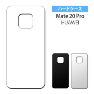 Mate 20 Pro ケース カバー 無地ケース クリア ブラック ホワイト デコベース カバー ジャケット スマホケース|ss-link