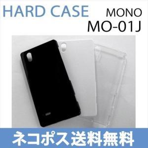 MO-01J MONO ケース カバー 無地ケース クリア ブラック ホワイト デコベース カバー ジャケット スマホケース docomo ss-link