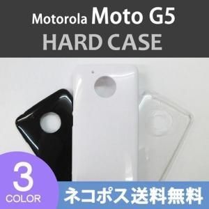 Moto G5 モトローラ ケース カバー 無地ケース クリア ブラック ホワイト デコベース カバー ジャケット スマホケース|ss-link