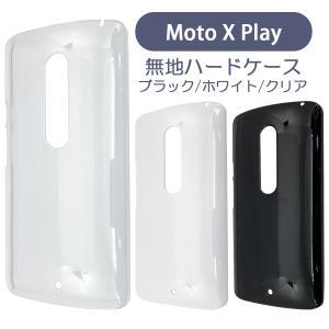 Moto X Play Motorola モトローラ  ケース カバー 無地ケース クリア ブラック ホワイト デコベース カバー ジャケット スマホケース|ss-link