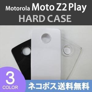 Moto Z2 Play モトローラ ケース カバー 無地ケース クリア ブラック ホワイト デコベース カバー ジャケット スマホケース|ss-link