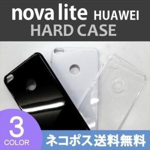 nova lite 608HW HUAWEI 楽天モバイル Y!mobile ケース カバー 無地ケース クリア ブラック ホワイト デコベース カバー ジャケット スマホケース|ss-link