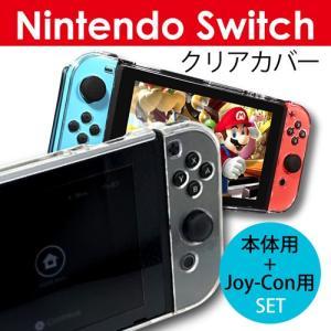 ニンテンドー スイッチ ケース カバー クリア Nintendo Switch ハードケース 任天堂スイッチ Joy-Con コントローラー用 保護 クリアー 衝撃吸収 キズ防止|ss-link