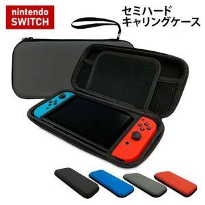 ニンテンドー スイッチ ケース カバー セミハード キャリングケース Nintendo Switch ハードケース 任天堂スイッチ 保護ケース EVA 衝撃吸収 キズ防止|ss-link