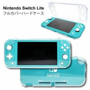 Nintendo Switch Lite カバー ケース ハードケース クリア 任天堂 スイッチライト ニンテンドー フルカバー 保護ケース|ss-link