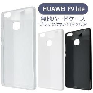 HUAWEI P9 lite VNS-L22 楽天モバイル ファーウェイ SIMフリー シムフリー ケース カバー 無地ケース クリア ブラック ホワイト デコベース カバー ジャケット|ss-link