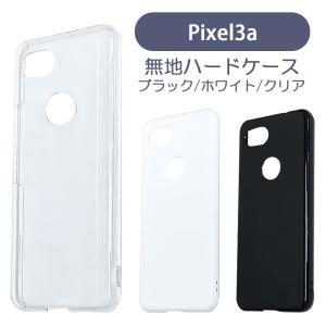 Pixel3a Pixel 3a ケース カバー 無地ケース クリア ブラック ホワイト デコベース カバー ジャケット スマホケース|ss-link