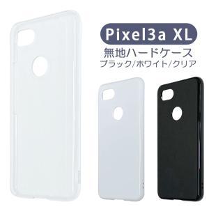 pixel3aXL Pixel 3a XL ケース カバー 無地ケース クリア ブラック ホワイト デコベース カバー ジャケット スマホケース|ss-link