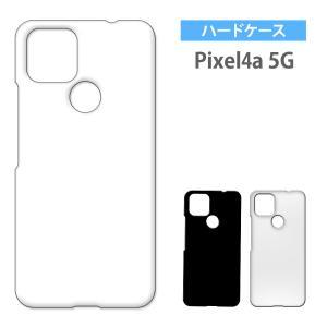 Google Pixel4a 5G pixel4a5g ピクセル4a5g ケース カバー 無地ケース クリア ブラック ホワイト デコベース カバー ジャケット スマホケース ss-link