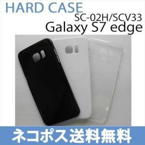 SC-02H/SCV33 Galaxy S7 edge docomo au ケース カバー 無地ケース クリア ブラック ホワイト デコベース カバー ジャケット スマホケース|ss-link
