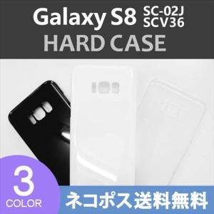 SC-02J/SCV36 Galaxy S8 ギャラクシー ケース カバー 無地ケース クリア ブラック ホワイト デコベース カバー ジャケット スマホケース|ss-link