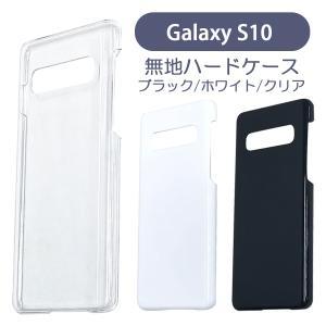 Galaxy S10 SC-03L/SCV41 ケース カバー 無地ケース クリア ブラック ホワイト デコベース カバー ジャケット スマホケース|ss-link