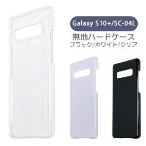 Galaxy S10+ SC-04L/SC-05L/SCV42 ケース カバー 無地ケース クリア ブラック ホワイト デコベース カバー ジャケット スマホケース|ss-link