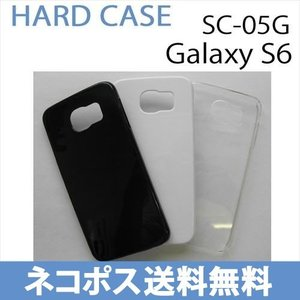 SC-05G Galaxy S6 ギャラクシー docomo ケース カバー 無地ケース クリア ブラック ホワイト デコベース カバー ジャケット スマホケース|ss-link