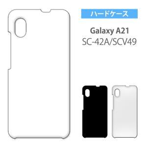 Galaxy A21 SC-42A SCV49 ギャラクシーA21 ケース カバー 無地ケース クリア ブラック ホワイト デコベース カバー ジャケット スマホケース|ss-link