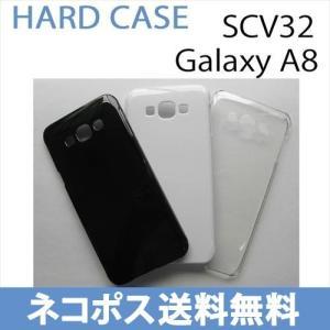 SCV32 Galaxy A8 ギャラクシー エーエイト au ケース カバー 無地ケース クリア ブラック ホワイト デコベース カバー ジャケット スマホケース|ss-link