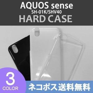 AQUOS sense(SH-01K/SHV40)/lite(SH-M05)/Android One S3 ケース カバー 無地ケース クリア ブラック ホワイト デコベース カバー ジャケット スマホケース|ss-link