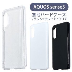 AQUOS sense3/sense3 lite/AndroidOneS7 SH-02M SHV45 ケース カバー 無地ケース クリア ブラック ホワイト デコベース カバー ジャケット スマホケース|ss-link