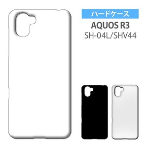 AQUOS R3 SH-04L/SHV44 ケース カバー 無地ケース クリア ブラック ホワイト デコベース カバー ジャケット スマホケース|ss-link
