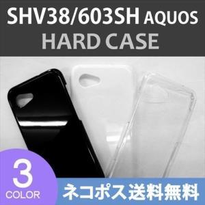 SHV38/603SH AQUOS SERIE mini/AQUOS Xx3 mini au SoftBank ケース カバー 無地ケース クリア ブラック ホワイト デコベース カバー ジャケット スマホケース|ss-link