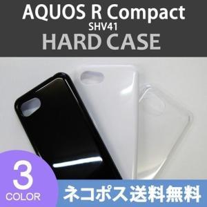 SHV41 AQUOS R compact ケース カバー 無地ケース クリア ブラック ホワイト デコベース カバー ジャケット スマホケース|ss-link