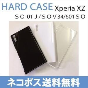 SO-01J/SOV34/601SO Xperia XZ エクスぺリア ケース カバー 無地ケース クリア ブラック ホワイト docomo au softbank 3キャリア対応|ss-link