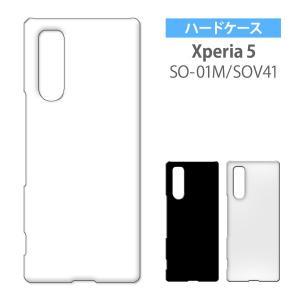 Xperia5 SO-01M SOV41 ケース カバー 無地ケース クリア ブラック ホワイト デコベース カバー ジャケット スマホケース|ss-link