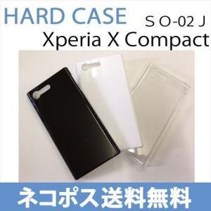 SO-02J Xperia X Compact エクスぺリア ケース カバー 無地ケース クリア ブラック ホワイト デコベース カバー ジャケット スマホケース docomo|ss-link