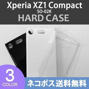 Xperia XZ1 Compact SO-02K docomo ケース カバー 無地ケース クリア ブラック ホワイト デコベース カバー ジャケット スマホケース|ss-link