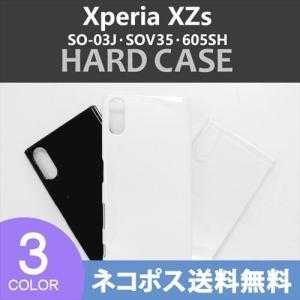 SO-03J/SOV35/602SO Xperia XZs エクスペリア ケース カバー 無地ケース クリア ブラック ホワイト デコベース カバー ジャケット スマホケース|ss-link