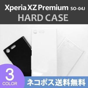 SO-04J Xperia XZ Premium ケース カバー 無地ケース クリア ブラック ホワイト デコベース カバー ジャケット スマホケース ss-link