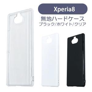 Xperia8 SOV42 ケース カバー 無地ケース クリア ブラック ホワイト デコベース カバー ジャケット スマホケース|ss-link