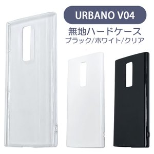 URBANO V04 KYV45 ケース カバー 無地ケース クリア ブラック ホワイト デコベース カバー ジャケット スマホケース|ss-link
