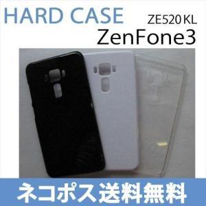 ZenFone3 ZE520KL ASUS ゼンフォン エイスース アスース SIMフリー シムフリー ケース カバー 無地ケース クリア ブラック ホワイト デコベース カバー ジャケ|ss-link