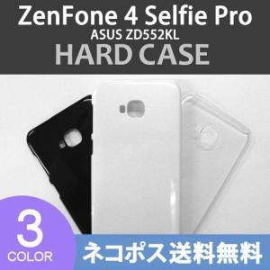 ZenFone4 Selfie Pro ZD552KL ASUS ケース カバー 無地ケース クリア ブラック ホワイト デコベース カバー ジャケット スマホケース|ss-link