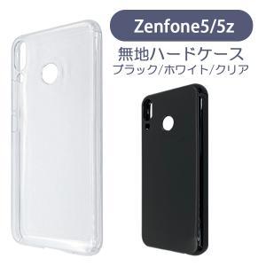 ZenFone5 ZE620KL/ZenFone5Z ZS620KL ケース カバー 無地ケース クリア ブラック ホワイト デコベース カバー ジャケット スマホケース|ss-link