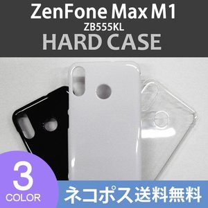 Zenfone Max M1 ZB555KL ゼンフォン ケース カバー 無地ケース クリア ブラック ホワイト デコベース カバー ジャケット スマホケース|ss-link