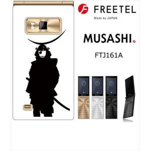 FREETEL MUSASHI FTJ161A-Musashi ホワイトハードケース カバー ジャケット 和柄 武者 y182-sslink ss-link