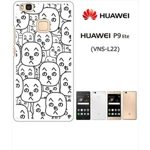 HUAWEI P9 lite VNS-L22 ホワイトハードケース カバー ジャケット 顔文字 へのへのもへじ 面白い m001-sslink|ss-link