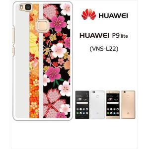 HUAWEI P9 lite VNS-L22 ホワイトハードケース カバー ジャケット 和柄 花柄 ボーダー 桜 梅 牡丹 もみじ-sslink|ss-link